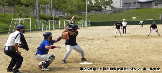 第25回県下5都市勤労者福祉共済ソフトボール大会